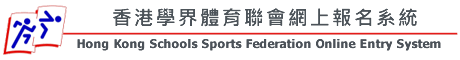 ����Ǭ���|�p�| ���W��W�t�� Hong Kong School's Sports Federation Online Entry System